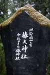 shinto12-31-08-037